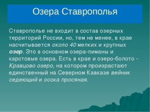Озера Ставрополья Ставрополье не входит в состав озерных территорий России, н
