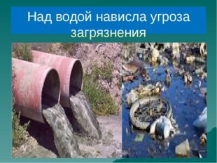 Над водой нависла угроза загрязнения