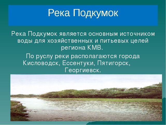 Река Подкумок Река Подкумок является основным источником воды для хозяйственн...