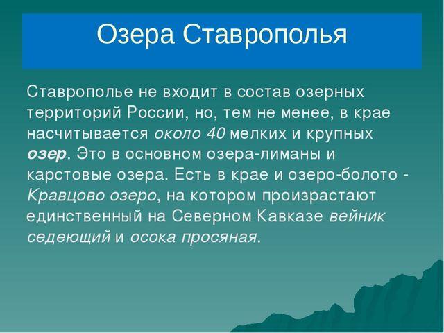 Озера Ставрополья Ставрополье не входит в состав озерных территорий России, н...