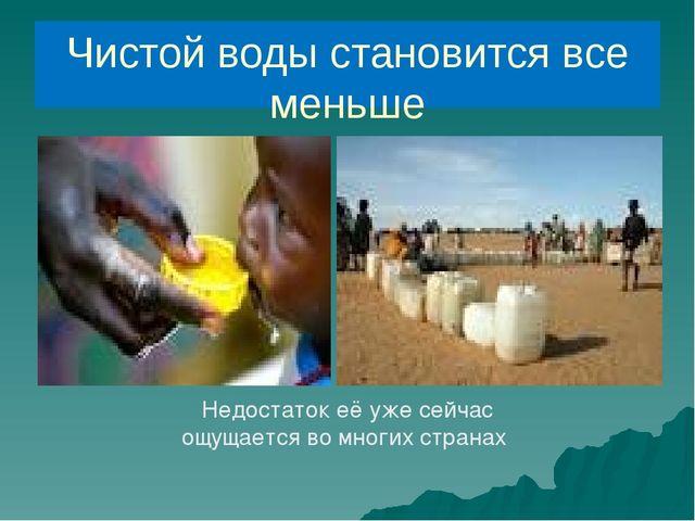 Чистой воды становится все меньше Недостаток её уже сейчас ощущается во многи...