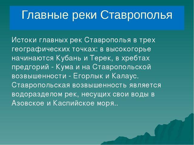 Главные реки Ставрополья Истоки главных рек Ставрополья в трех географических...