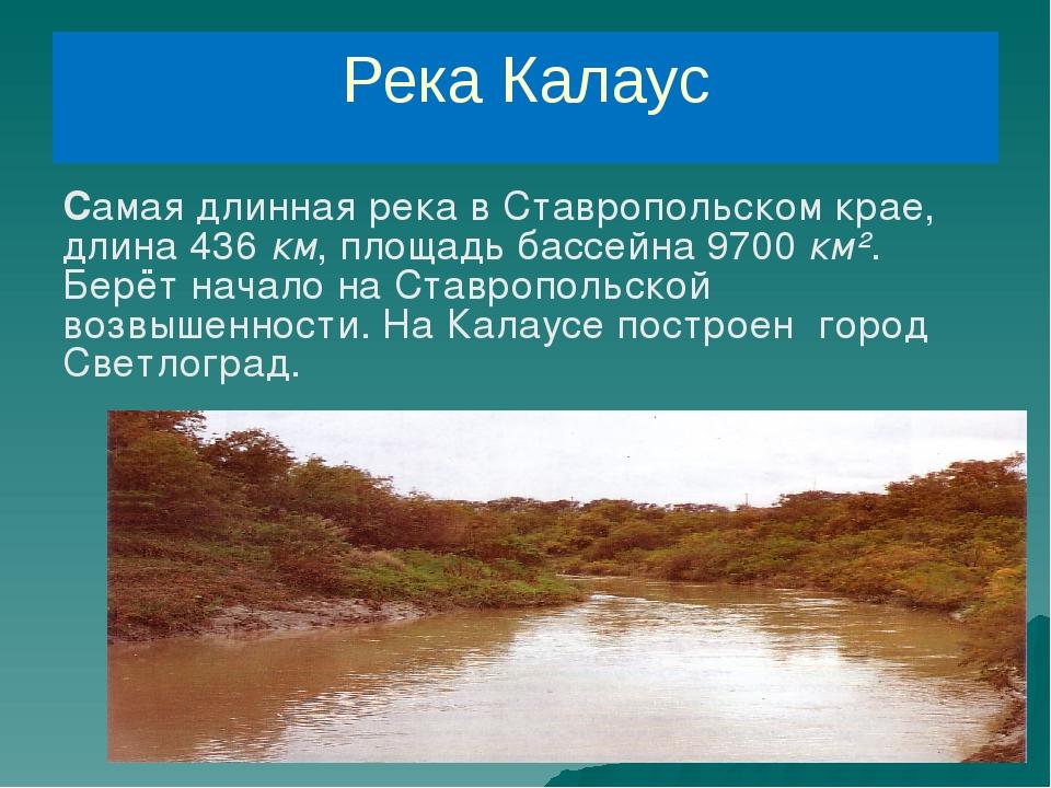 Река Калаус Самая длинная река в Ставропольском крае, длина 436 км, площадь б...