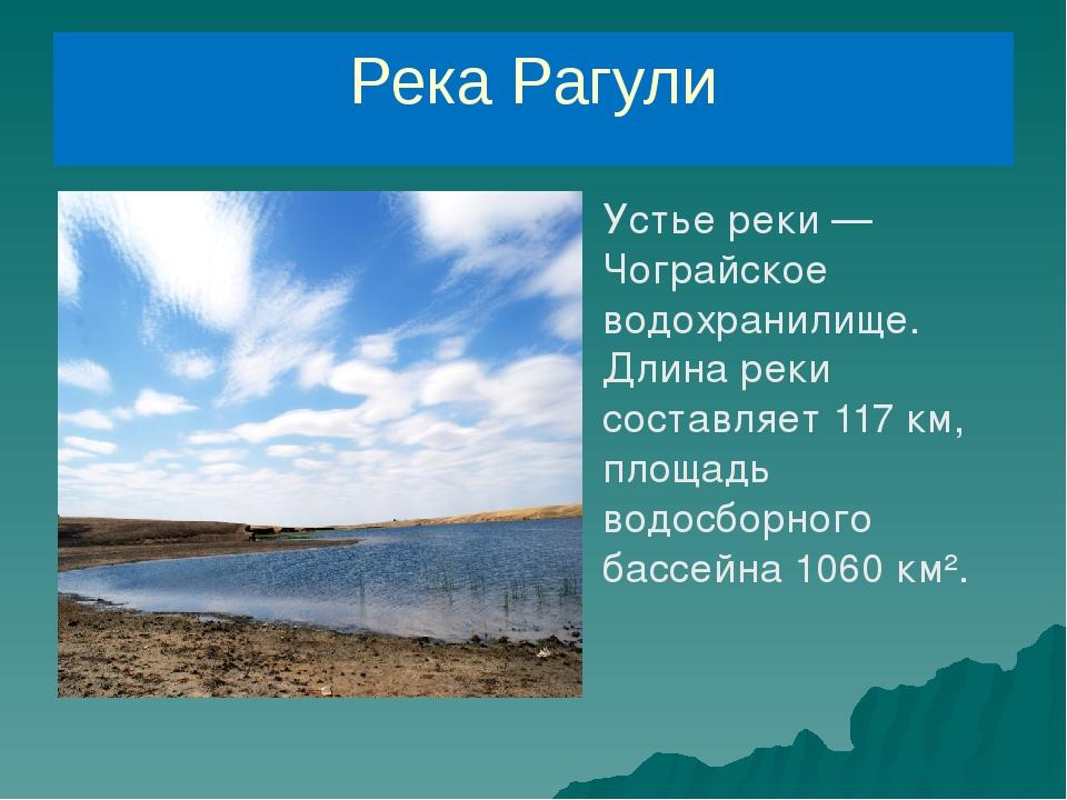 Река Рагули Устье реки — Чограйское водохранилище. Длина реки составляет 117...