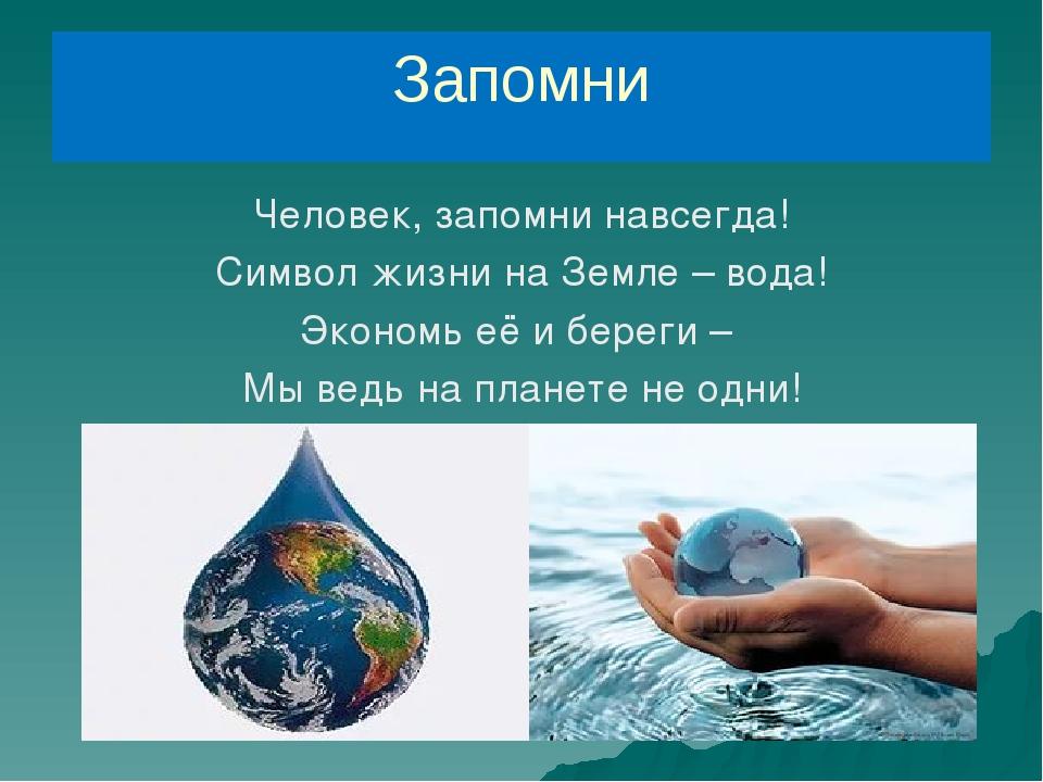 Запомни Человек, запомни навсегда! Символ жизни на Земле – вода! Экономь её и...
