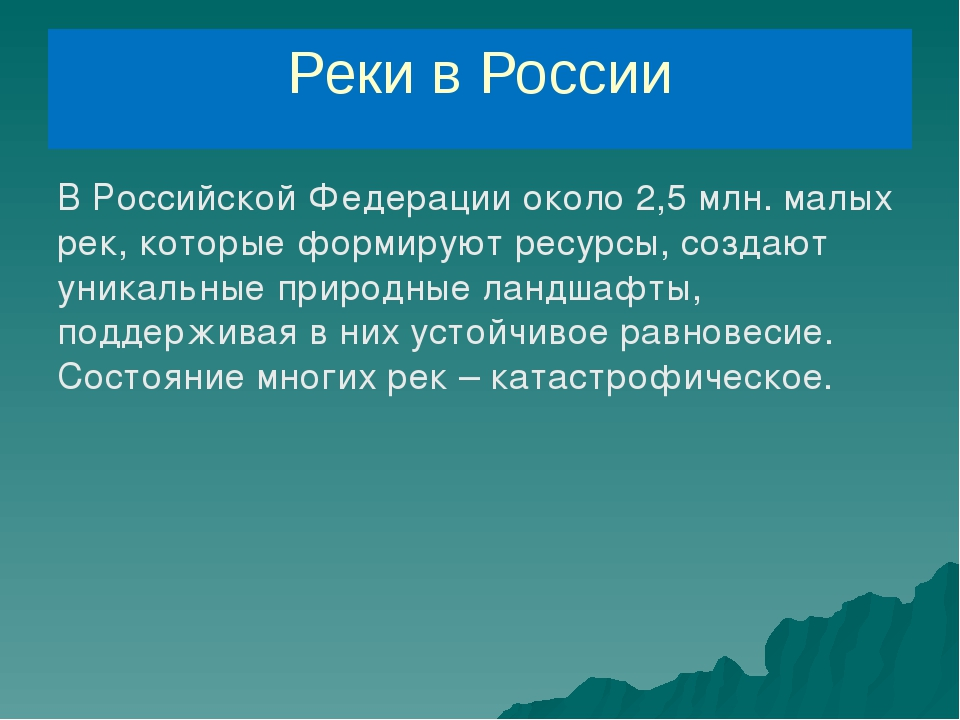 Реки в России В Российской Федерации около 2,5 млн. малых рек, которые формир...