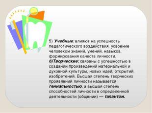 5)Учебные: влияют на успешность педагогического воздействия, усвоение челове