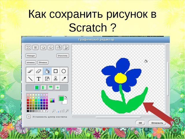 Как сохранить рисунок в Scratch ?
