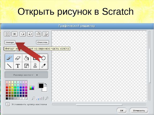 Открыть рисунок в Scratch