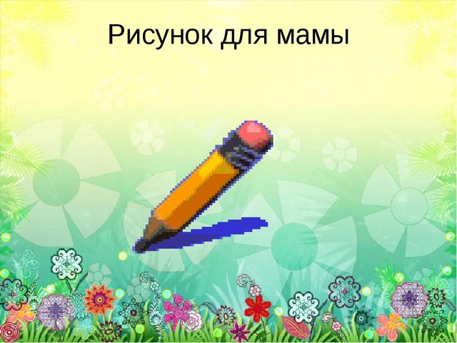 Рисунок для мамы