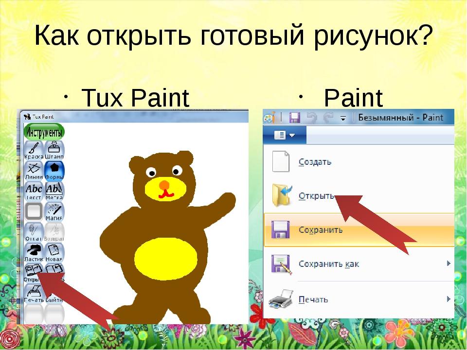 Как открыть готовый рисунок? Tux Paint Paint