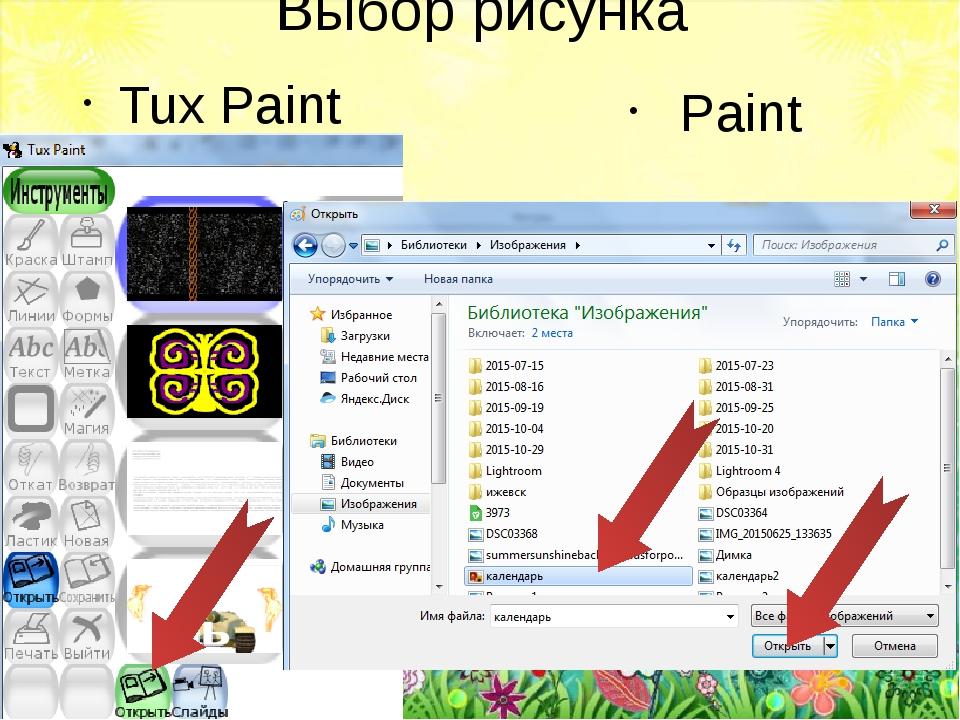 Выбор рисунка Tux Paint Paint