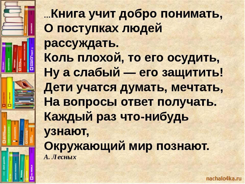 …Книга учит добро понимать, О поступках людей рассуждать. Коль плохой, то его...