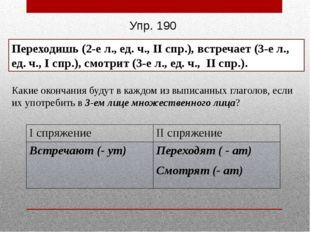 Упр. 190 Переходишь (2-е л., ед. ч., II спр.), встречает (3-е л., ед. ч., I с
