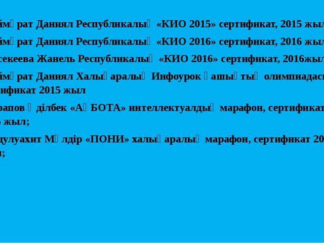 Шаймұрат Даниял Республикалық «КИО 2015» сертификат, 2015 жылы; Шаймұрат Дани...