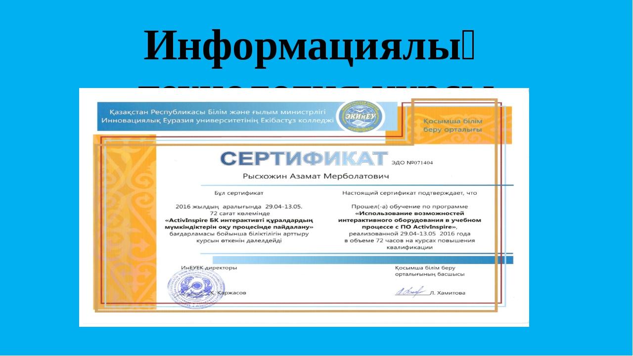 Информациялық технология курсы