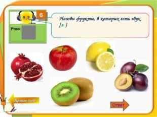 6 Роня Назови фрукты, в которых есть звук [л'] Ответ