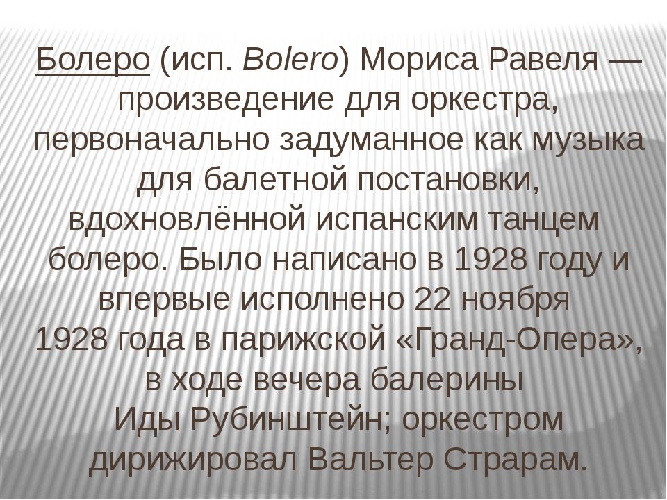 Болеро(исп.Bolero)Мориса Равеля— произведение для оркестра, первоначально...