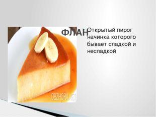 Открытый пирог начинка которого бывает сладкой и несладкой ФЛАН
