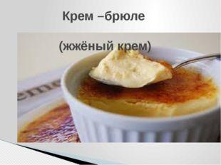 Крем –брюле (жжёный крем)
