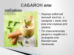 Хорошо взбитый яичный желток с сахаром + вино или ром или корица для запаха.