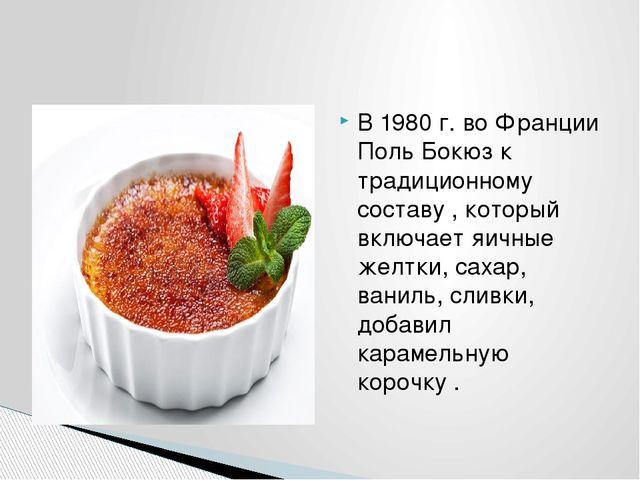 В 1980 г. во Франции Поль Бокюз к традиционному составу , который включает яи...