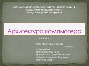 Урок подготовил и провел учитель информатики Иловайской ОШ № 14 Донецкой Наро