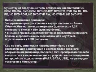 Существуют следующие типы оптических накопителей: CD-ROM, CD-RW, DVD-ROM, DVD