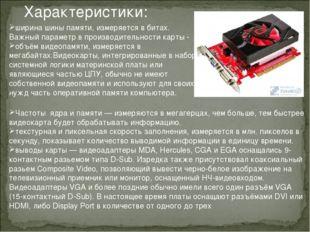 Характеристики: ширина шины памяти, измеряется в битах. Важный параметр в про