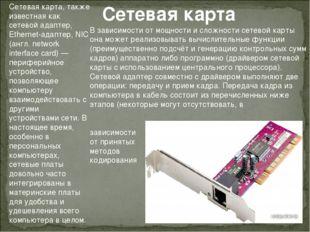 Сетевая карта Сетевая карта, также известная как сетевой адаптер, Ethernet-ад