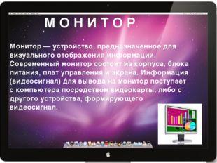 М О Н И Т О Р Монитор — устройство, предназначенное для визуального отображен