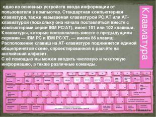 Клавиатура одно из основных устройств ввода информации от пользователя в комп