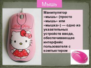 Мышь Манипулятор «мышь» (просто «мышь» или «мышка») — одно из указательных ус