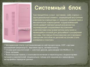 Системный блок Системный блок (сленг. системник, кейс, корпус) — функциональн