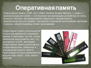 Оперативная память Оперативная память (ОЗУ, англ. RAM, Random Access Memory —