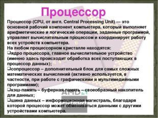Процессор (CPU, от англ. Central Processing Unit) — это основной рабочий комп
