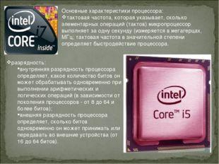 Основные характеристики процессора: тактовая частота, которая указывает, скол