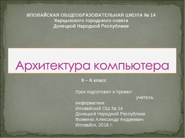 Урок подготовил и провел учитель информатики Иловайской ОШ № 14 Донецкой Наро...