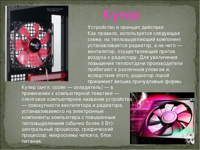 Кулер Кулер (англ. cooler — охладитель) — в применении к компьютерной тематик...