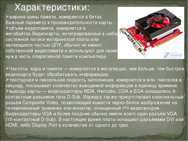 Характеристики: ширина шины памяти, измеряется в битах. Важный параметр в про...