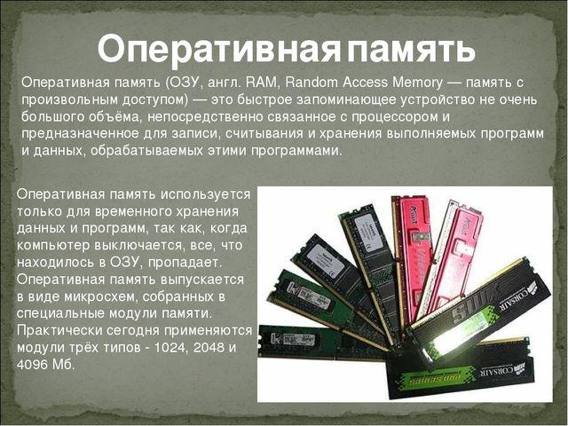 Оперативная память Оперативная память (ОЗУ, англ. RAM, Random Access Memory —...
