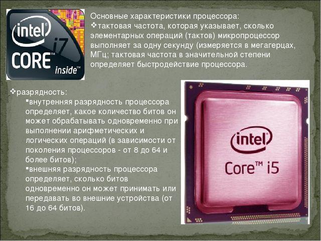 Основные характеристики процессора: тактовая частота, которая указывает, скол...