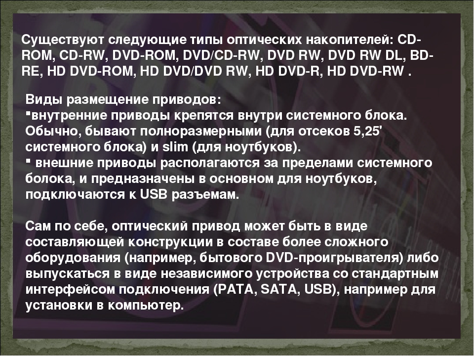 Существуют следующие типы оптических накопителей: CD-ROM, CD-RW, DVD-ROM, DVD...