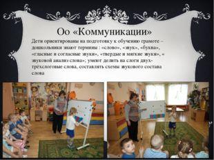 Оо «Коммуникации» Дети ориентированы на подготовку к обучению грамоте – дошко