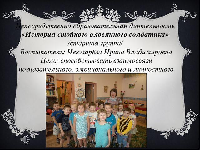 Непосредственно образовательная деятельность «История стойкого оловянного сол...