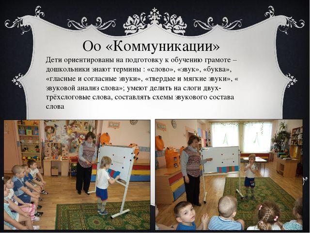 Оо «Коммуникации» Дети ориентированы на подготовку к обучению грамоте – дошко...