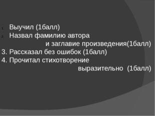 Выучил (1балл) Назвал фамилию автора и заглавие произведения(1балл) 3. Расск
