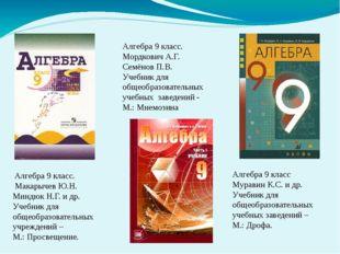 Алгебра 9 класс. Макарычев Ю.Н. Миндюк Н.Г. и др. Учебник для общеобразовате