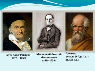 Архимед (около 287 до н.э., - 212 до н.э.,) Гаусс Карл Фридрих (1777 - 1855