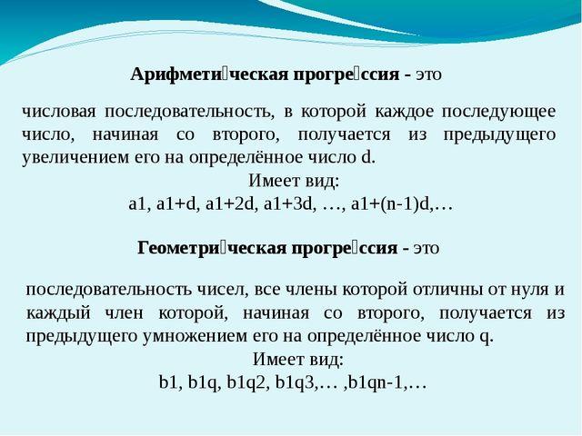 числовая последовательность, в которой каждое последующее число, начиная со в...
